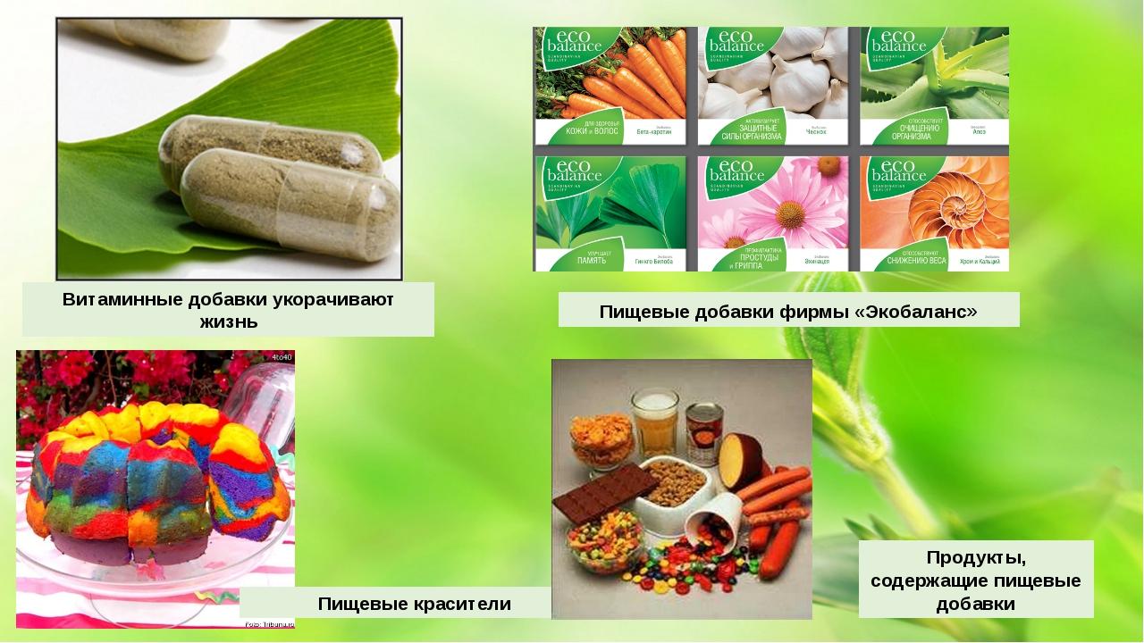 Витаминные добавки укорачивают жизнь Пищевые добавки фирмы «Экобаланс» Пищевы...