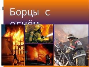 Борцы с огнём