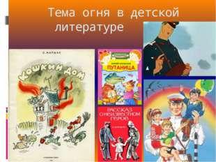 Тема огня в детской литературе