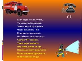 Если вдруг пожар возник, Ты звонить обязан вмиг, Знает каждый гражданин Часть