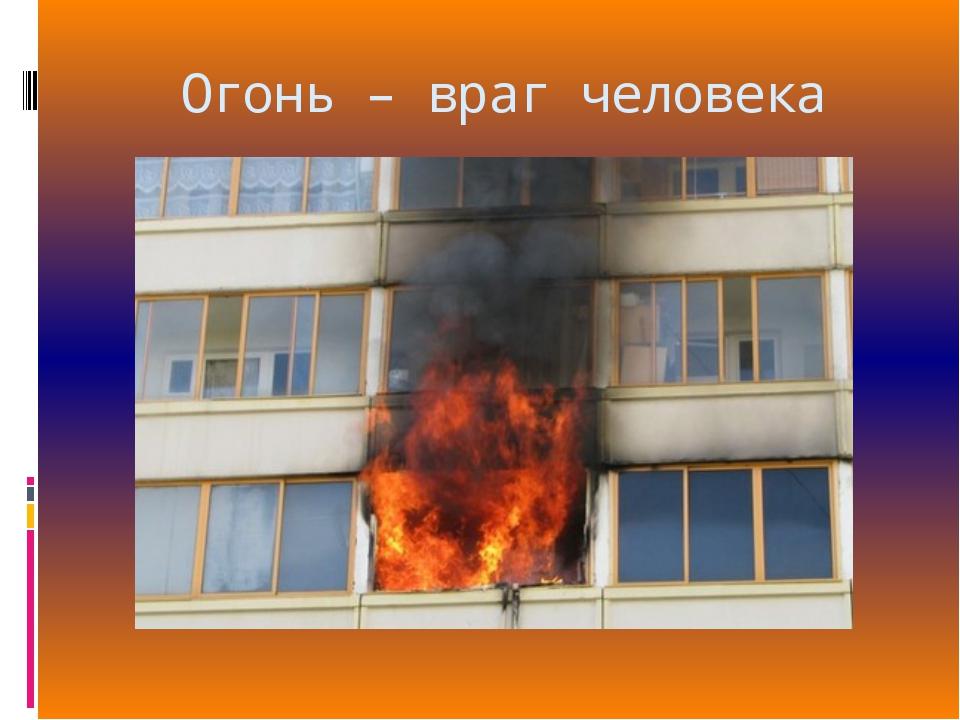Огонь – враг человека