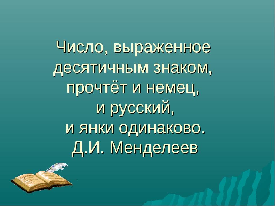 Число, выраженное десятичным знаком, прочтёт и немец, и русский, и янки один...
