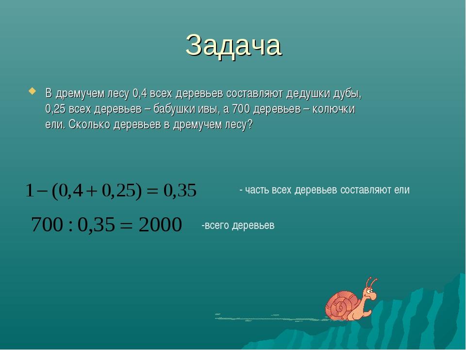 Задача В дремучем лесу 0,4 всех деревьев составляют дедушки дубы, 0,25 всех д...
