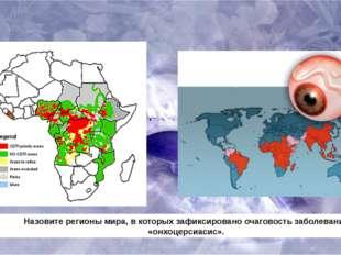 Назовите регионы мира, в которых зафиксировано очаговость заболевания «онхоце
