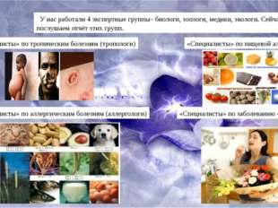 У нас работали 4 экспертные группы– биологи, зоологи, медики, экологи. Сейча