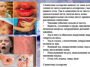 Симптомы аллергии зависят от типа аллергена, а точнее от места контакта алле