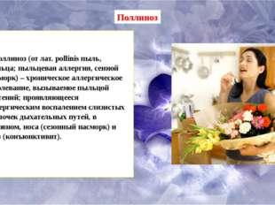 Поллиноз Поллиноз (от лат. pollinis пыль, пыльца; пыльцевая аллергия, сенной