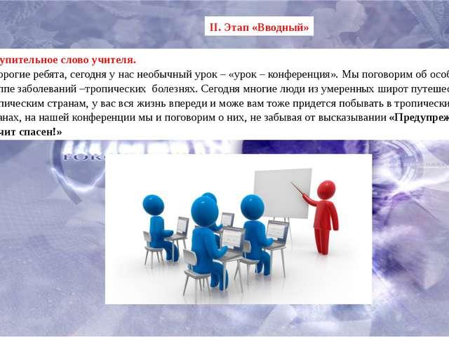 Вступительное слово учителя. Дорогие ребята, сегодня у нас необычный урок – «...