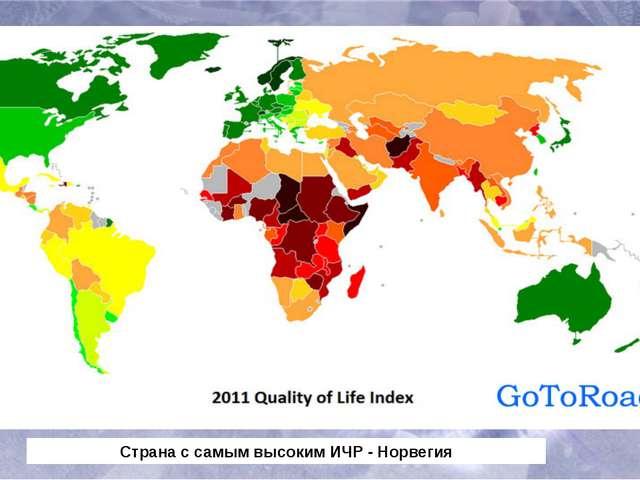 Страна с самым высоким ИЧР - Норвегия