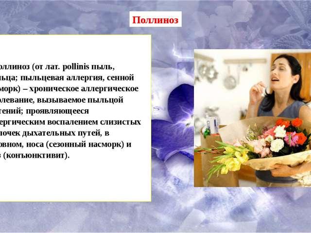Поллиноз Поллиноз (от лат. pollinis пыль, пыльца; пыльцевая аллергия, сенной...