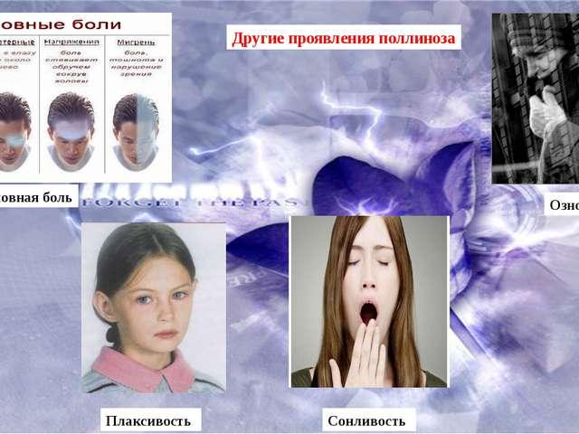Другие проявления поллиноза Головная боль Сонливость Плаксивость Ознобы