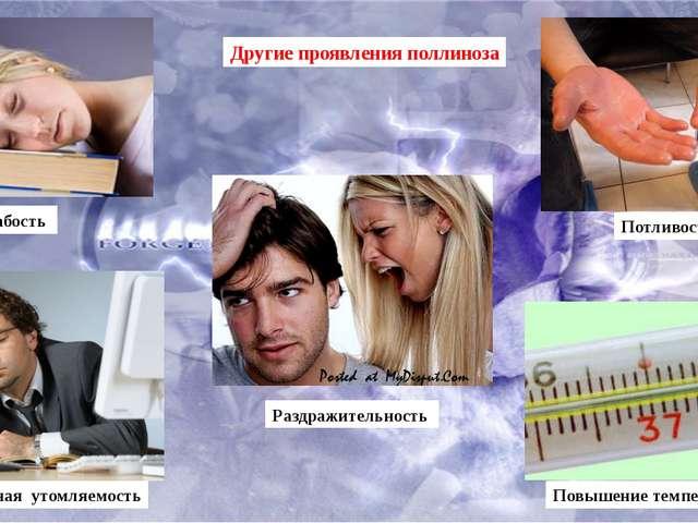Повышенная утомляемость Слабость Потливость Повышение температуры Раздражител...