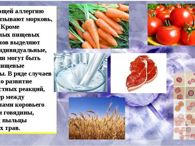 Из овощей аллергию часто вызывают морковь, томаты. Кроме облигатных пищевых...