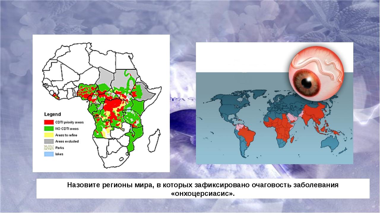 Назовите регионы мира, в которых зафиксировано очаговость заболевания «онхоце...