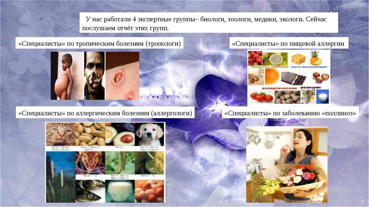 У нас работали 4 экспертные группы– биологи, зоологи, медики, экологи. Сейча...
