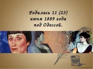 Родилась 11 (23) июня 1889 года под Одессой.