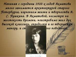 Начиная с середины 1920-х годов Ахматова много занимается архитектурой старо