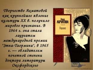 Творчество Ахматовой как крупнейшее явление культуры XX в. получило мировое