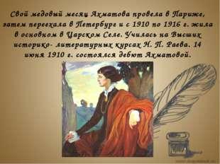 Свой медовый месяц Ахматова провела в Париже, затем переехала в Петербург и