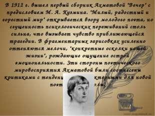 """В 1912 г. вышел первый сборник Ахматовой """"Вечер"""" с предисловием М. А. Кузмин"""