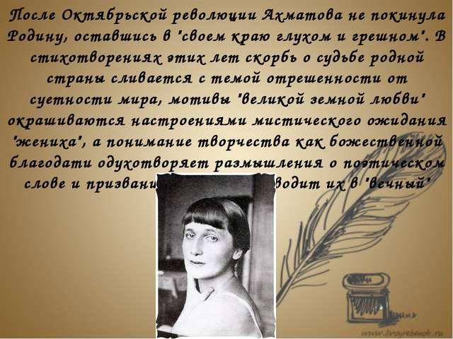"""После Октябрьской революции Ахматова не покинула Родину, оставшись в """"своем..."""