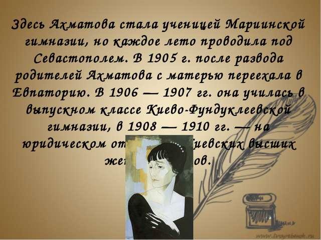 Здесь Ахматова стала ученицей Мариинской гимназии, но каждое лето проводила...