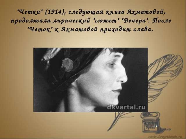 """""""Четки"""" (1914), следующая книга Ахматовой, продолжала лирический """"сюжет"""" """"Ве..."""