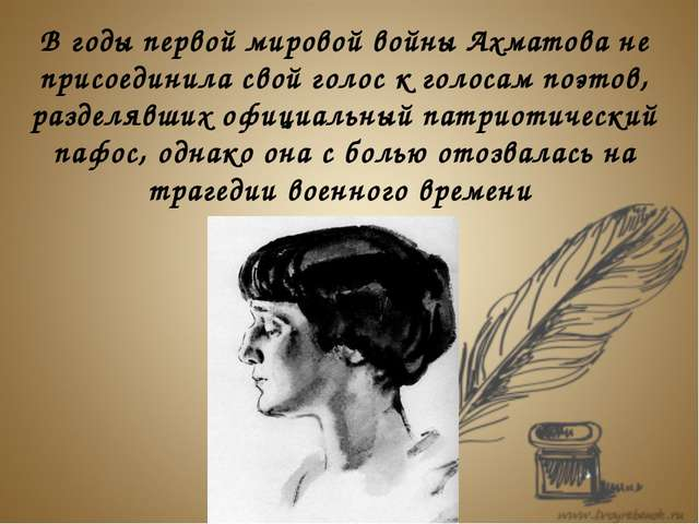 В годы первой мировой войны Ахматова не присоединила свой голос к голосам по...