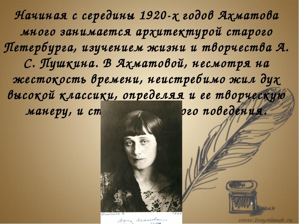 Начиная с середины 1920-х годов Ахматова много занимается архитектурой старо...
