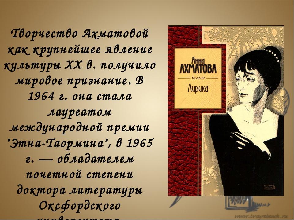 Творчество Ахматовой как крупнейшее явление культуры XX в. получило мировое...