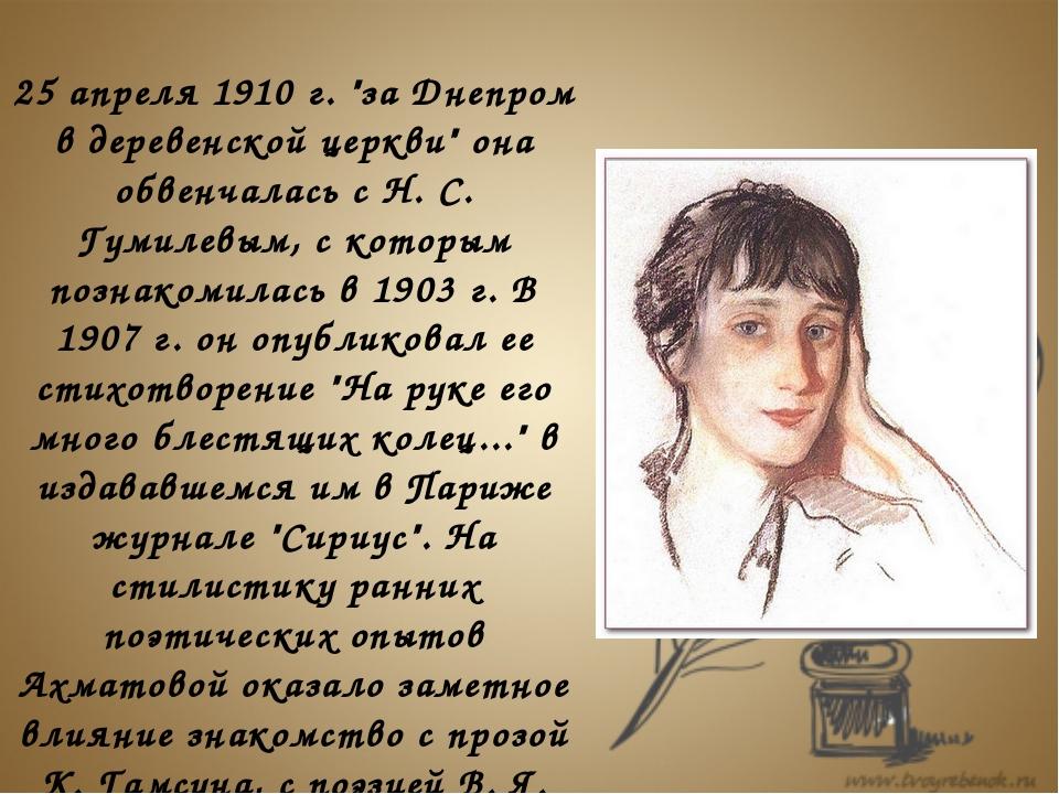 """25 апреля 1910 г. """"за Днепром в деревенской церкви"""" она обвенчалась с Н. С...."""