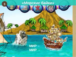 «Морские байки» 3 Айсберг МИР – МИР -