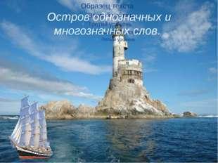 Остров однозначных и многозначных слов.