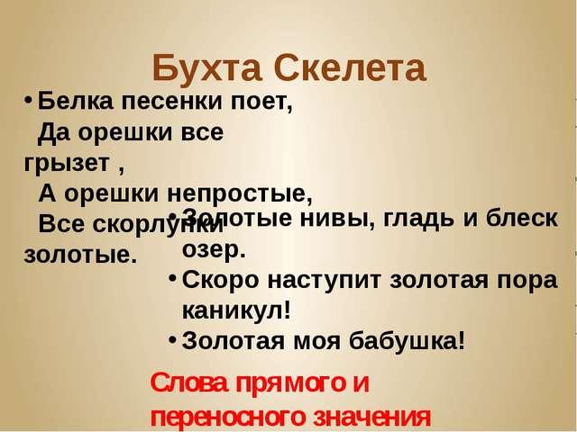 Бухта Скелета Слова прямого и переносного значения Золотые нивы, гладь и блес...