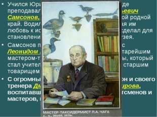 Учился Юрий Петрович в 51-ой школе, где преподавал историю Владимир Васильеви