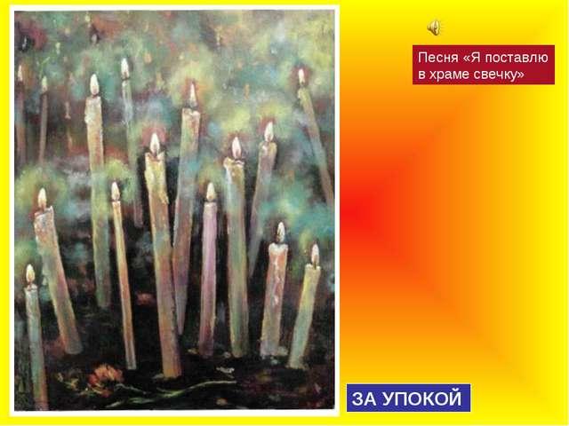 ЗА УПОКОЙ Песня «Я поставлю в храме свечку»