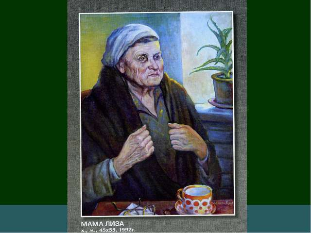 Ю.П. Коротков создал картины на разные темы, которые он выполнял в свободное...