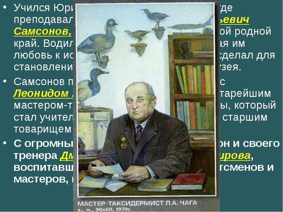 Учился Юрий Петрович в 51-ой школе, где преподавал историю Владимир Васильеви...