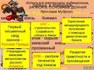 Запись в тетрадь. Ярослав Мудрый (1019 – 1054 гг.) – киевский князь. Княжил в