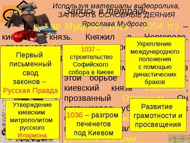 Запись в тетрадь. Ярослав Мудрый (1019 – 1054 гг.) – киевский князь. Княжил в...