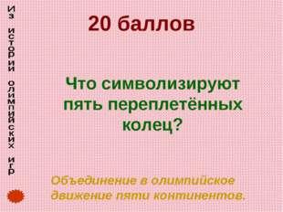 20 баллов Что символизируют пять переплетённых колец? Объединение в олимпийс