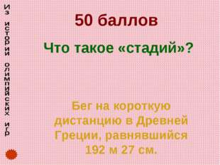 50 баллов Что такое «стадий»? Бег на короткую дистанцию в Древней Греции, рав
