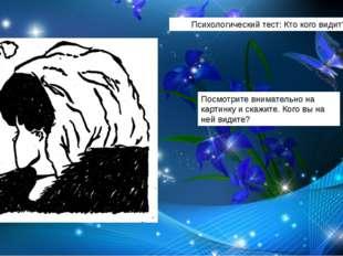 Психологический тест: Кто кого видит? Посмотрите внимательно на картинку и ск