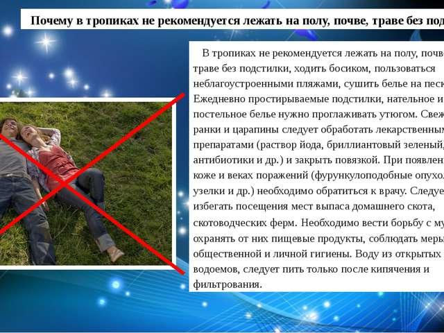 Почему в тропиках не рекомендуется лежать на полу, почве, траве без подстилки...