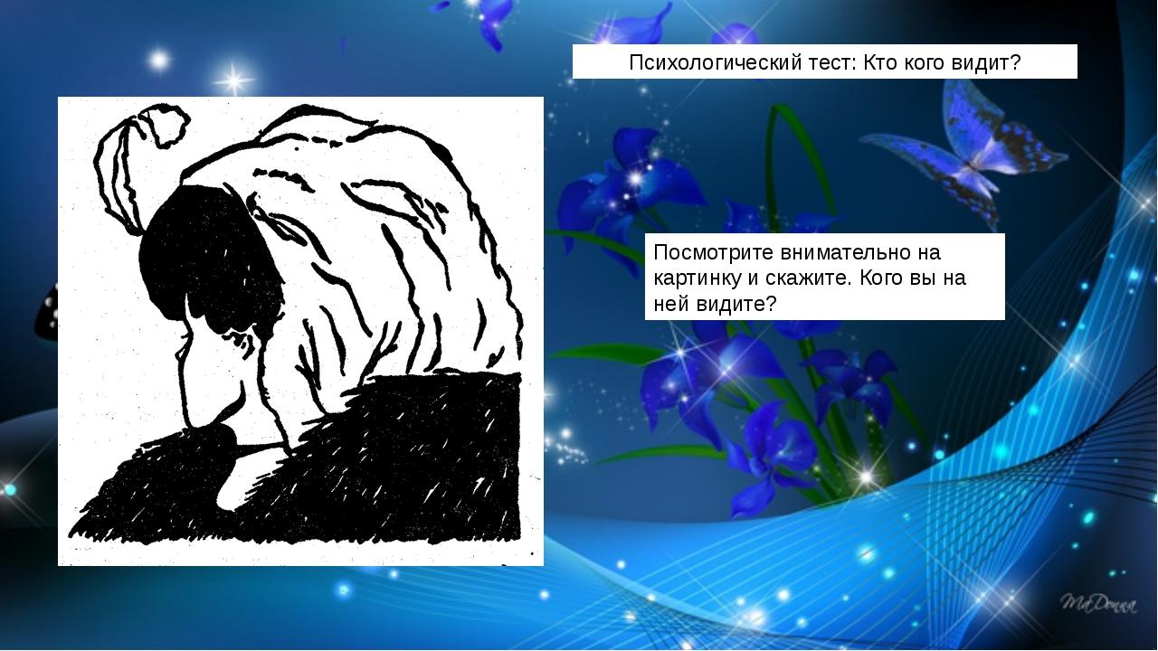 Психологический тест: Кто кого видит? Посмотрите внимательно на картинку и ск...