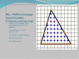№1. Найти площадь треугольника. Стороны клетки 1см Отметим узлы (Например: си