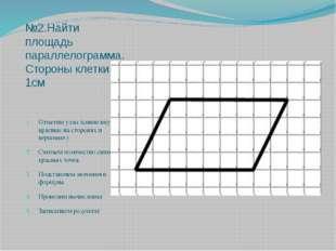 №2.Найти площадь параллелограмма. Стороны клетки 1см Отметим узлы (синие внут
