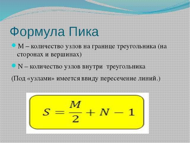 Формула Пика M – количество узлов на границе треугольника (на сторонах и верш...
