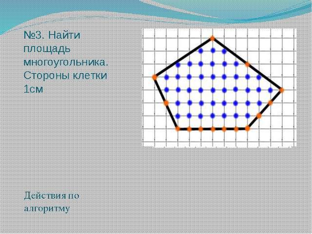 №3. Найти площадь многоугольника. Стороны клетки 1см Действия по алгоритму