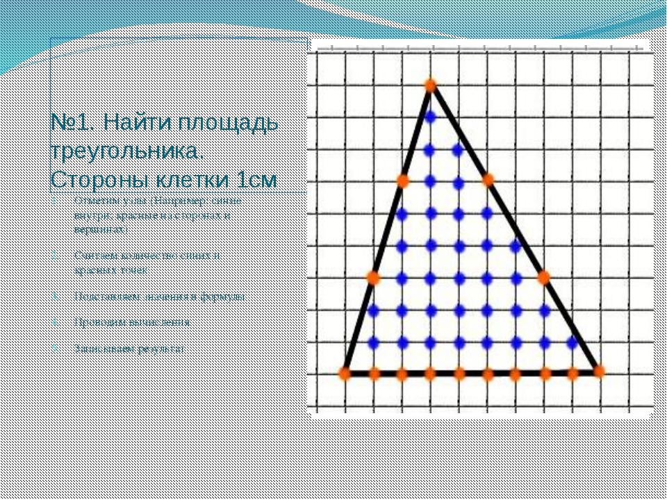 №1. Найти площадь треугольника. Стороны клетки 1см Отметим узлы (Например: си...
